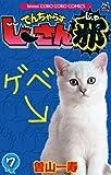 でんぢゃらすじーさん邪(7) (てんとう虫コミックス)