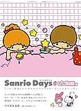 サンリオデイズ いちご新聞篇 ー 「いちご新聞」から生まれたキャラクターのヒミツがいっぱい (Sweet Design Memories)