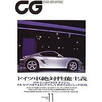CG (カーグラフィック) 2005年 11月号