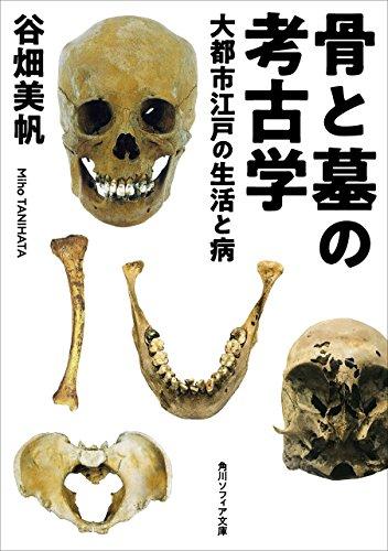 骨と墓の考古学 大都市江戸の生活と病 (角川ソフィア文庫)