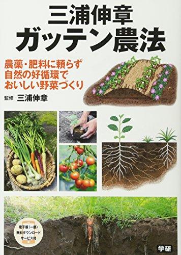 三浦伸章 ガッテン農法の詳細を見る