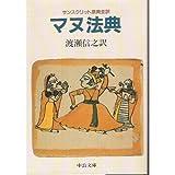 マヌ法典—サンスクリット原典全訳 (中公文庫)