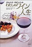 ジャンシス・ロビンソンのわたしのワイン人生