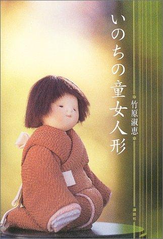いのちの童女人形