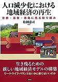 人口減少化における地域経済の再生: 京都・滋賀・徳島に見る取り組み (龍谷大学社会科学研究所叢書)