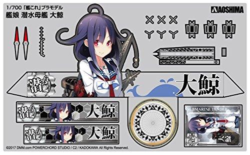 青島文化教材社 艦これプラモデルシリーズ No.36 艦娘 潜水母艦 大鯨 1/700スケール プラモデル