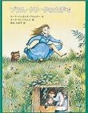 プラム・クリークの土手で―インガルス一家の物語〈3〉 (世界傑作童話シリーズ)