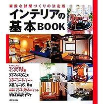 インテリアの基本BOOK