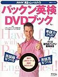 NHK英語でしゃベらナイト 別冊シリーズ 3 パックン英検 DVDブック (AC MOOK NHK英語でしゃべらナイト別冊シリーズ 3)