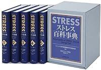 ストレス百科事典