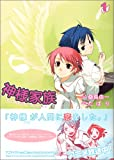神様家族 1 (MFコミックス)