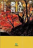 入江泰吉 私の大和路―秋冬紀行 (小学館文庫) 画像