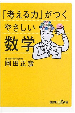 「考える力」がつくやさしい数学 (講談社プラスアルファ新書)の詳細を見る