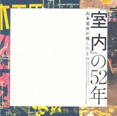 『室内』の52年―山本夏彦が残したもの (INAX BOOKLET)の詳細を見る