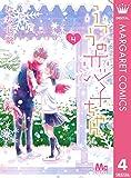 ふつうの恋子ちゃん 4 (マーガレットコミックスDIGITAL)