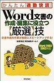 Word文書の作成・編集に役立つ[厳選]技<Word2003/2002対応> (かんたん「通勤快読」)
