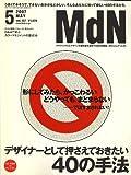 MdN (エムディーエヌ) 2007年 05月号 [雑誌]