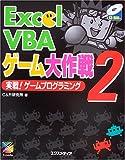 Excel VBAゲーム大作戦〈2〉実戦!ゲームプログラミング