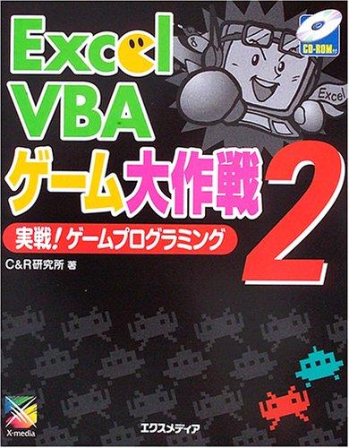 Excel VBAゲーム大作戦〈2〉実戦!ゲームプログラミングの詳細を見る
