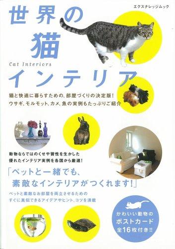 世界の猫インテリア (エクスナレッジムック)の詳細を見る