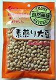 大豆 素煎り大豆 100g 製造直売 無添加 無塩 無植物油