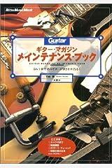 ギターマガジン メインテナンスブック (リットーミュージック・ムック) 楽譜