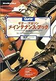 ギターマガジン メインテナンスブック (リットーミュージック・ムック)