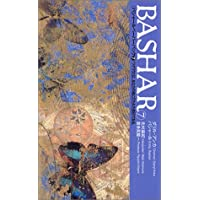 バシャール・ペーパーバック7―ワクワクとは、あなたの魂に打たれた刻印である (VOICE新書)