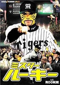 ミスター・ルーキー [DVD]