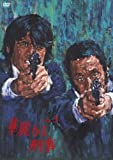 華麗なる刑事 VOL.3[DVD]