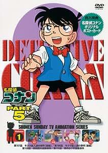 名探偵コナンDVD PART5 vol.1