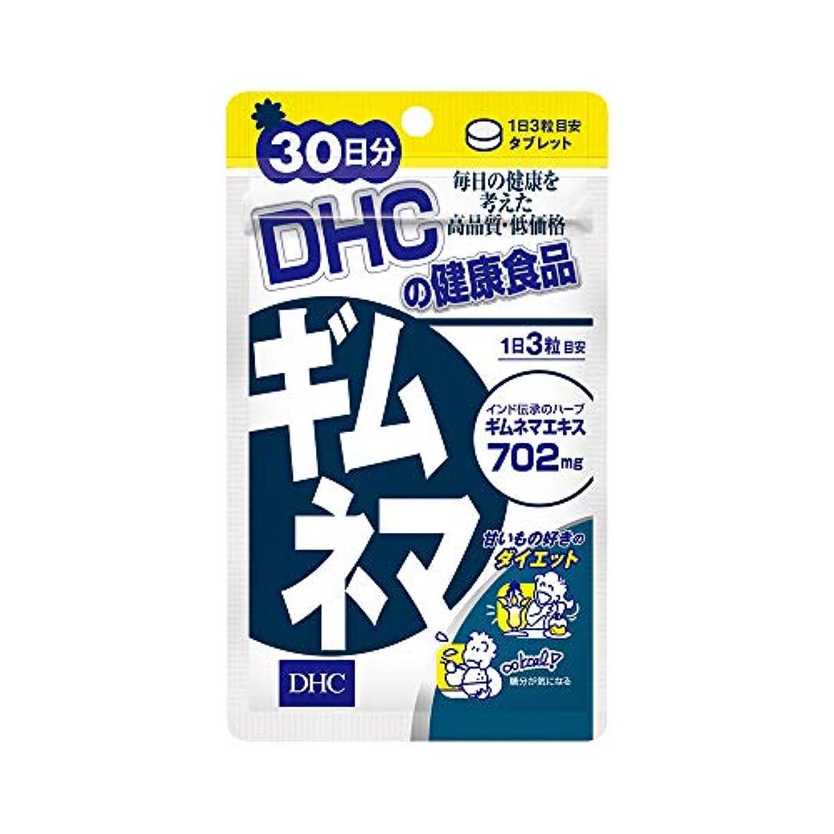 環境レギュラー危機DHC ギムネマ 30日分