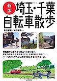 新版 埼玉・千葉 自転車散歩