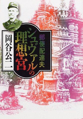 郵便配達夫シュヴァルの理想宮 (河出文庫)