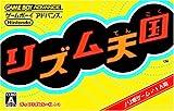 「リズム天国 + ゲームボーイミクロ専用2Wayストラップmicro」 お買い得パック
