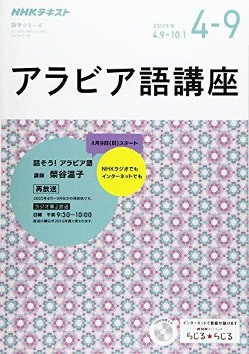 NHKラジオアラビア語講座 2017年4~9月 話そう! アラビア語(2005年ほかの再放送) (語学シリーズ NHKテキスト)