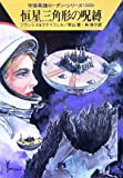 恒星三角形の呪縛―宇宙英雄ローダン・シリーズ〈333〉 (ハヤカワ文庫SF)