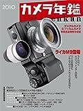 カメラ年鑑 2010 (日本カメラMOOK)