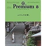 & Premium (アンド プレミアム) 2018年 8月号 [ふだ...
