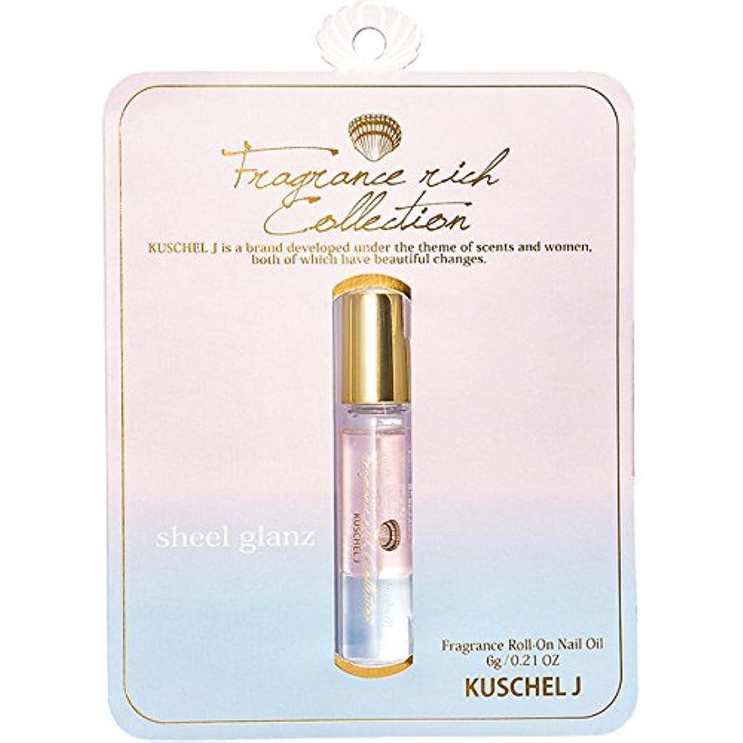葉を集めるパスタお風呂フレグランシー クシェルヨット(KUSCHEL J) ネイルオイル シェルグラン 6g