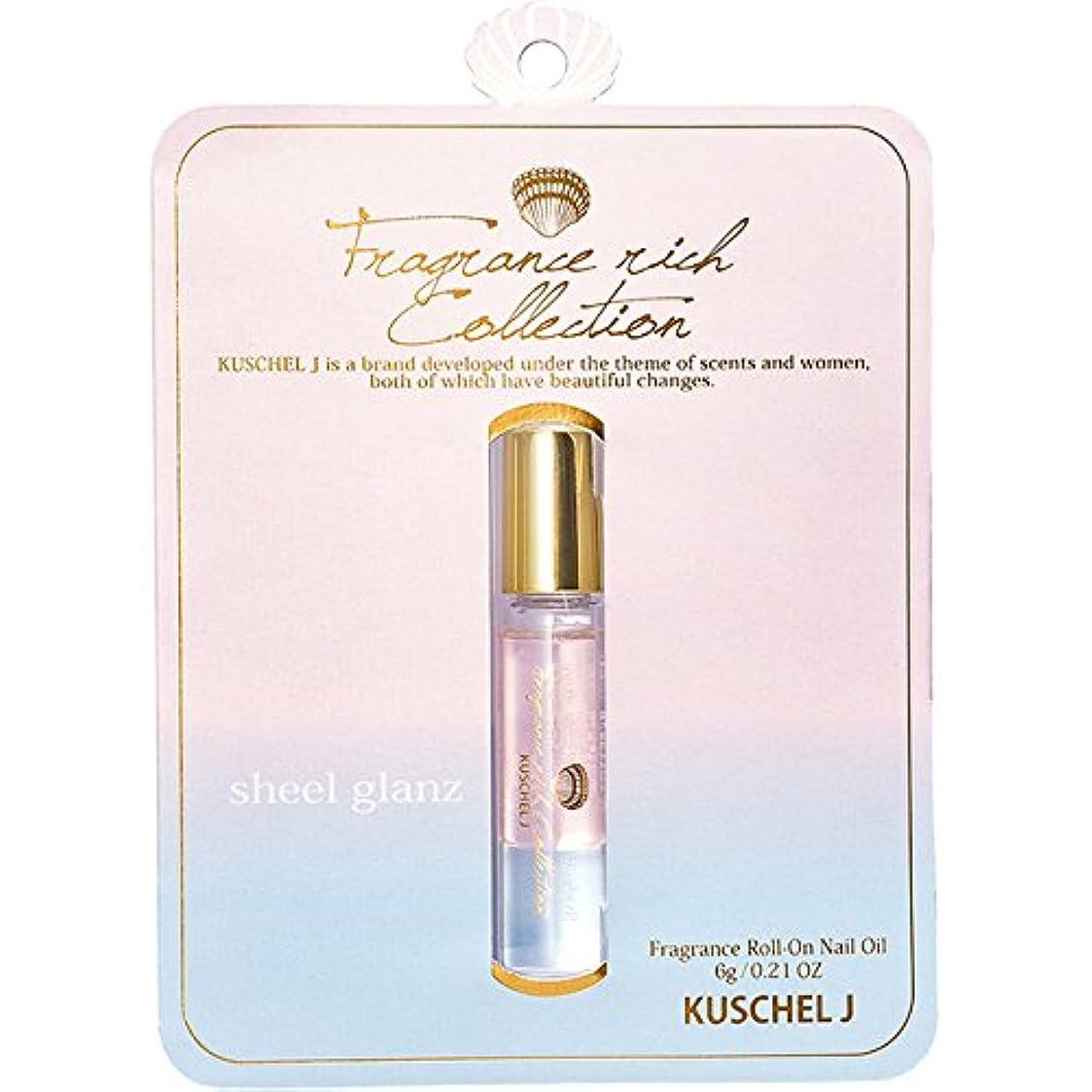 製造セットするよりフレグランシー クシェルヨット(KUSCHEL J) ネイルオイル シェルグラン 6g