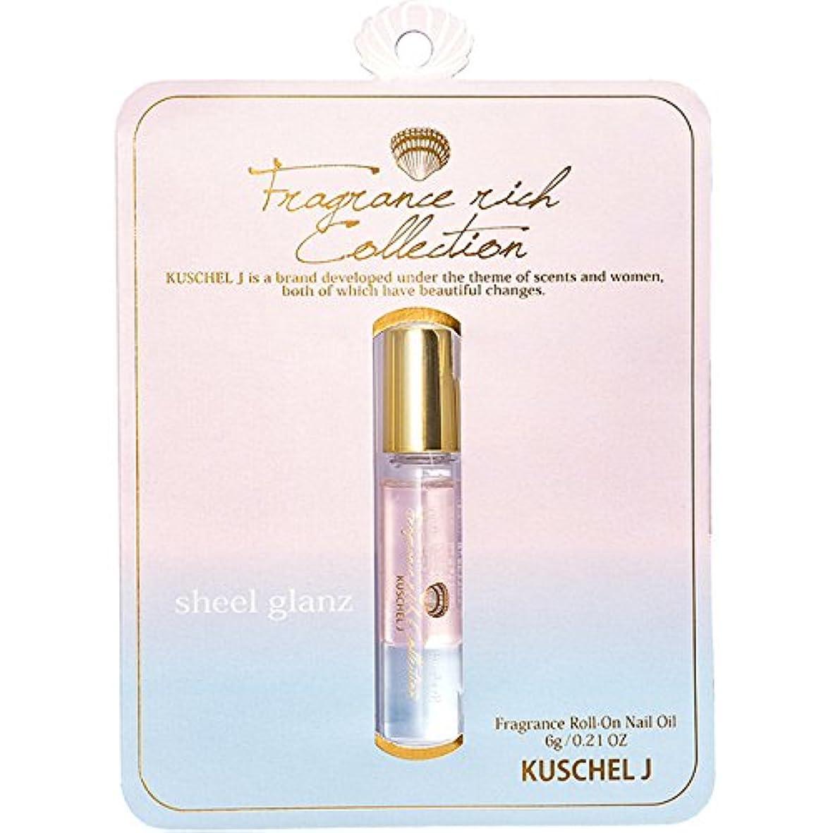 マーキングシルエットアセフレグランシー クシェルヨット(KUSCHEL J) ネイルオイル シェルグラン 6g