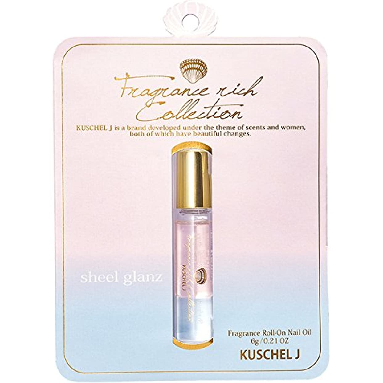 眩惑するパイプところでフレグランシー クシェルヨット(KUSCHEL J) ネイルオイル シェルグラン 6g