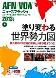 AFN/VOAニュースフラッシュ2013年度版 (<CD>)