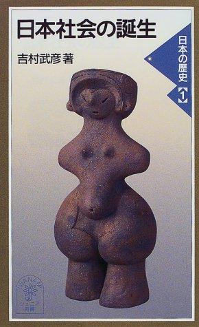 日本社会の誕生―日本の歴史〈1〉 (岩波ジュニア新書)の詳細を見る