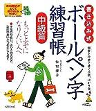 書き込み式ボールペン字練習帳 中級篇
