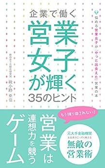 [綾小路 亜也]の企業で働く 営業女子が輝く35のヒント