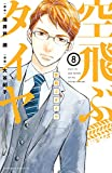 空飛ぶタイヤ 分冊版(8) (BE・LOVEコミックス)