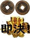 《本物の江戸通貨》寛永通宝(根付け付)《新寛永銭 古銭》