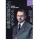 マンガユング「心の深層」の構造―全生涯とその分析心理学 (Kodansha sophia books)